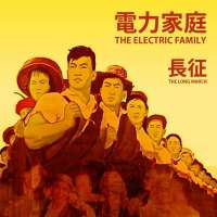 The Electric Family - The Long March